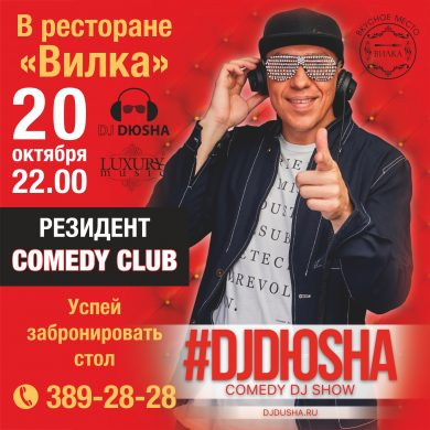 "инст 390x390 - Резидент Comedy Club DJ DЮSHA  20.10.2018 в 22.00 в ""Вилке"""